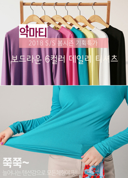 Spring Color Dailywear Tee, Styleonme