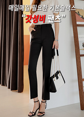 (1+1) Dailywear Slim Ankle-length Slacks, Styleonme