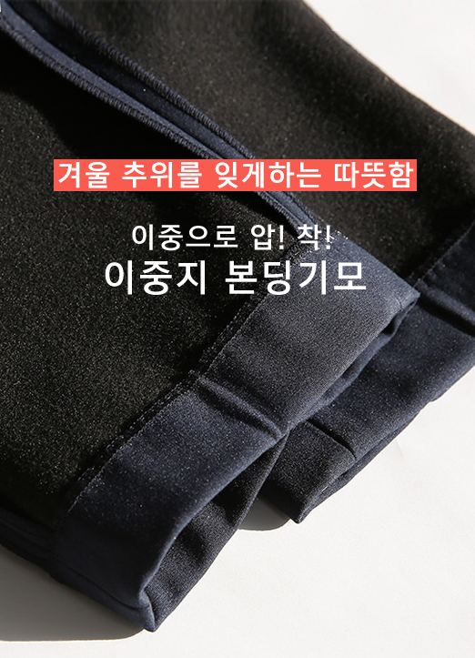 Slim Fit Brushed Straight Leg Slacks, 스타일온미