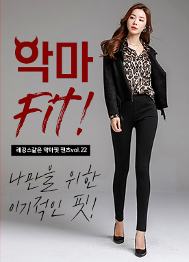 Just Like Leggings Devil Fit Pants vol.22, Styleonme