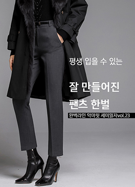 Perfect Line Devil Fit Straight Leg Slacks vol. 23, Styleonme