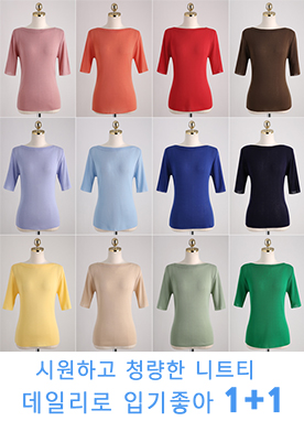 (1+1)14Colors Half Sleeve Knit Tee, Styleonme