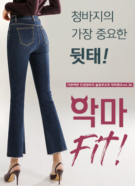Devil Fit Boot-cut Jeans, Styleonme